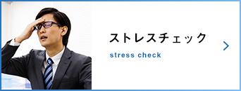 ストレスチェック stress check