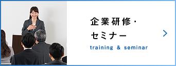 企業研修・ セミナー training & seminar