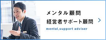 メンタル顧問 経営者サポート顧問 mental,support adviser